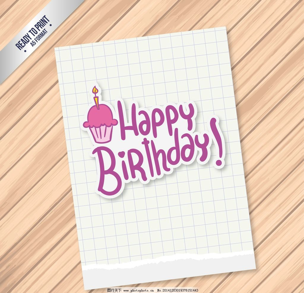 生日海报 生日快乐 艺术字 生日快乐背景 生日快乐素材 祝你生日快乐