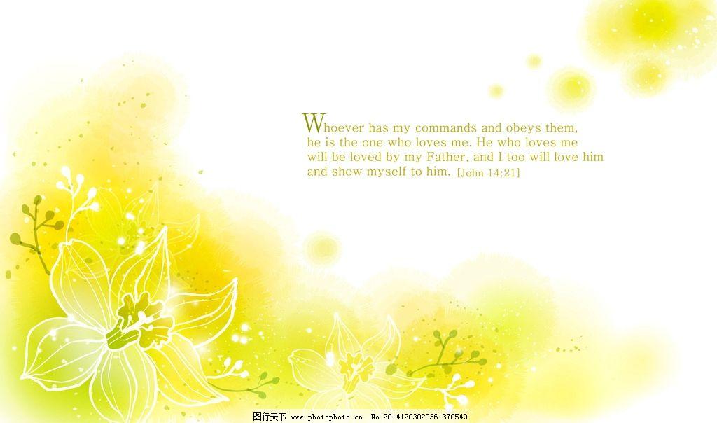 黄色梦幻唯美花朵背景图片