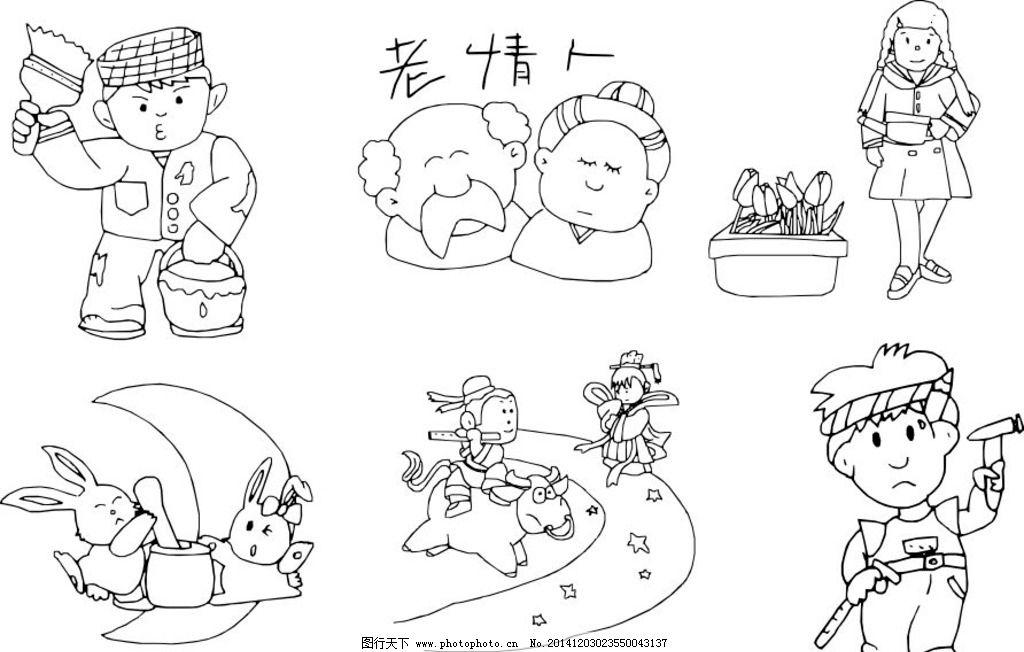 速写 线条画 动漫人物 绘画书法 手绘 手绘图 卡通手绘图 铅笔画 黑白