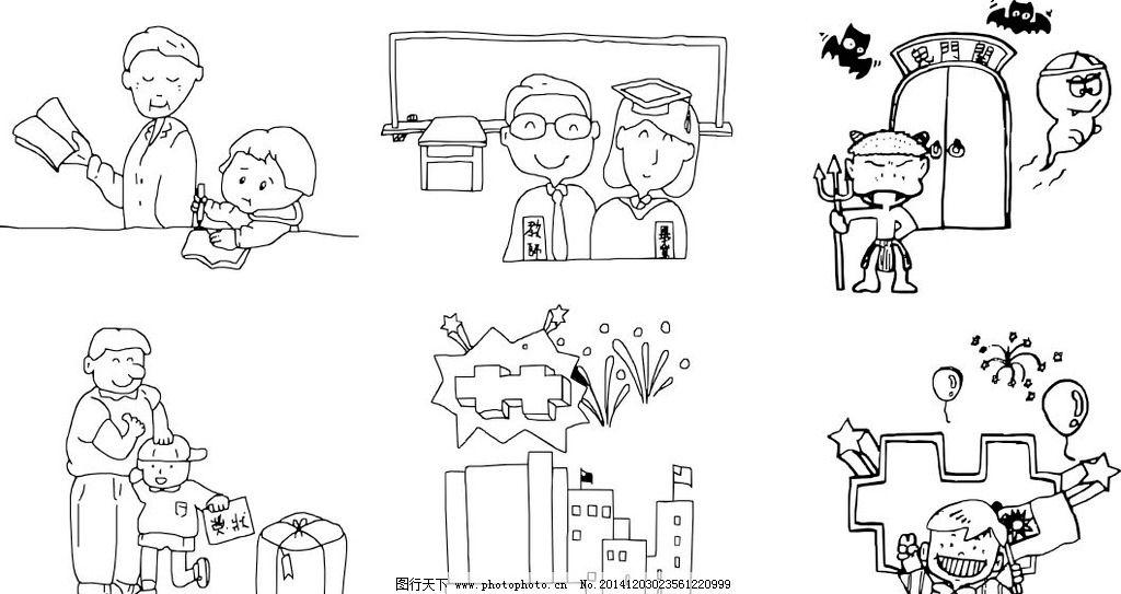 卡通画 老师 鬼门关 节日 亲子 漫画 素描 速写 线条画 动漫人物 绘