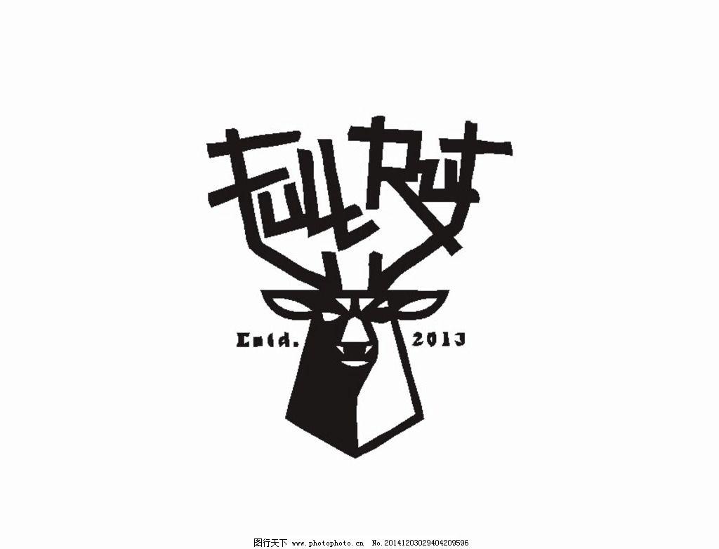 鹿logo图片