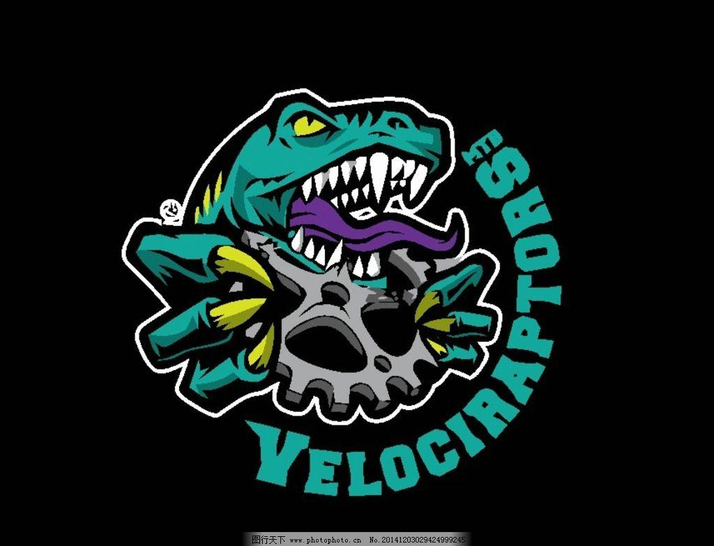 恐龙logo 爬行动物 标志 图标 标志设计 图标设计 标签 标记