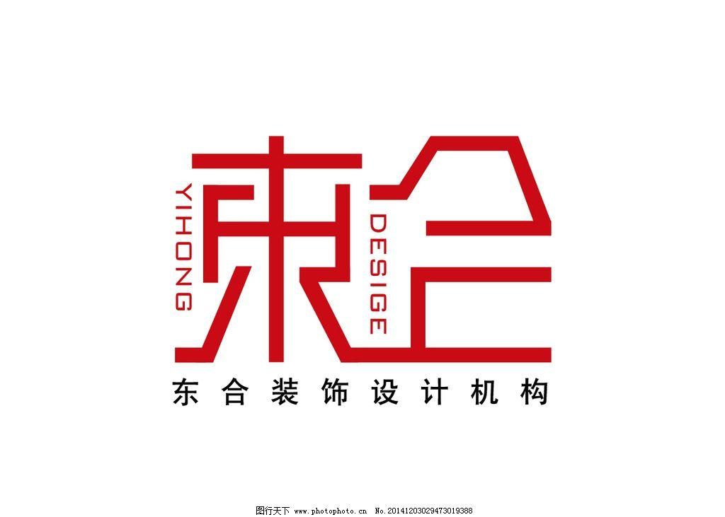 装饰公司logo ai vi 中式标志设计 简约设计 logo及vi 设计 广告设计