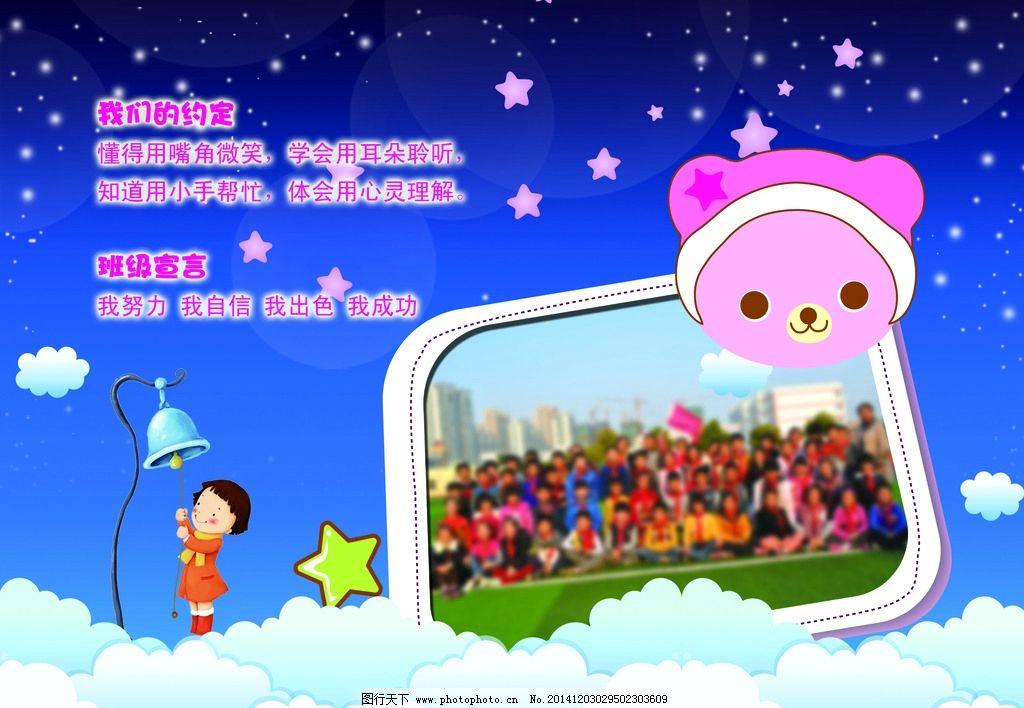 班级宣言 老师寄语 星星中队 学生集体照 我们的约定 可爱卡通图片