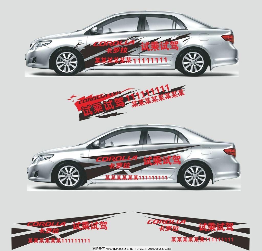 动感 车贴 车身贴 拉花 造型 车身贴效果图 车身贴素材 车贴广告 汽车