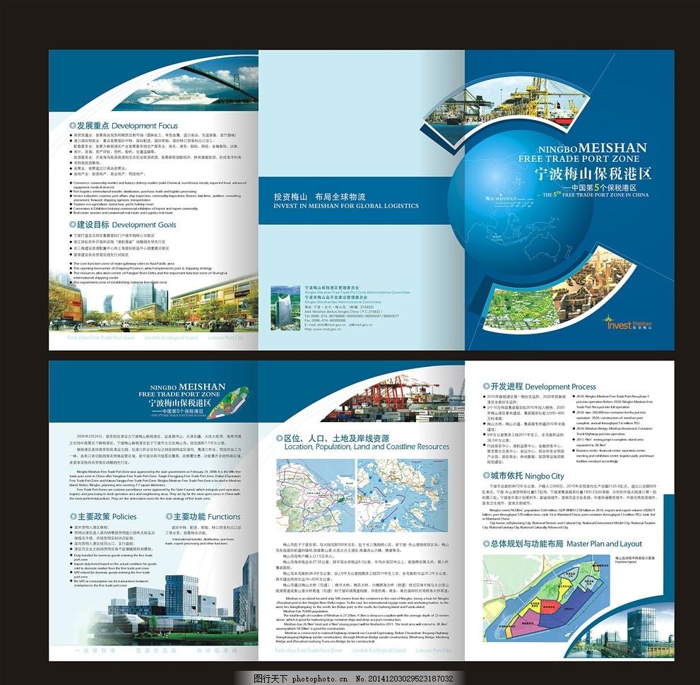设计图库 广告设计 设计案例  物流 折页 四折页 码头 港口 运输 货运