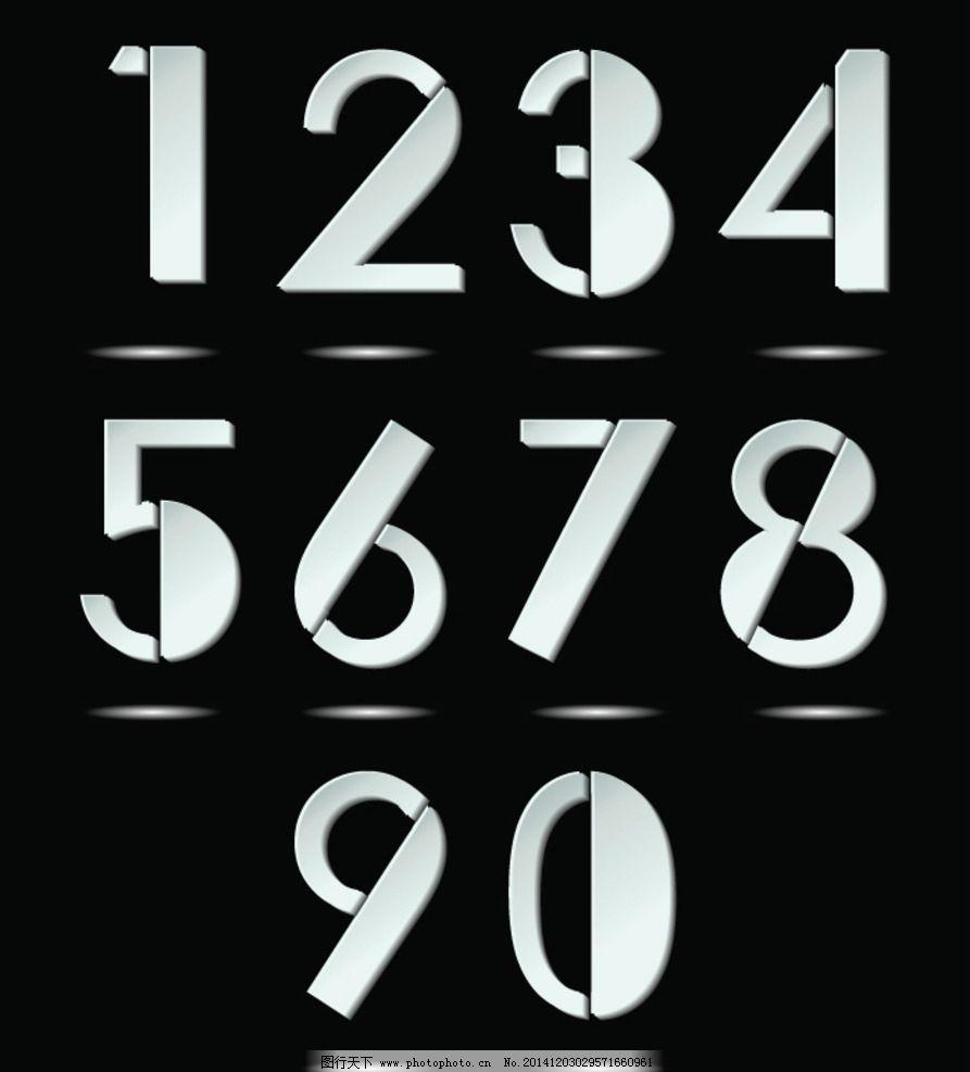 数字设计 数字                     阿拉伯数字 广告设计 矢量 eps图片