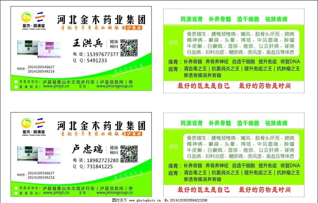 金木同源堂(双青)名片 金木集团 安国同源堂 广告设计