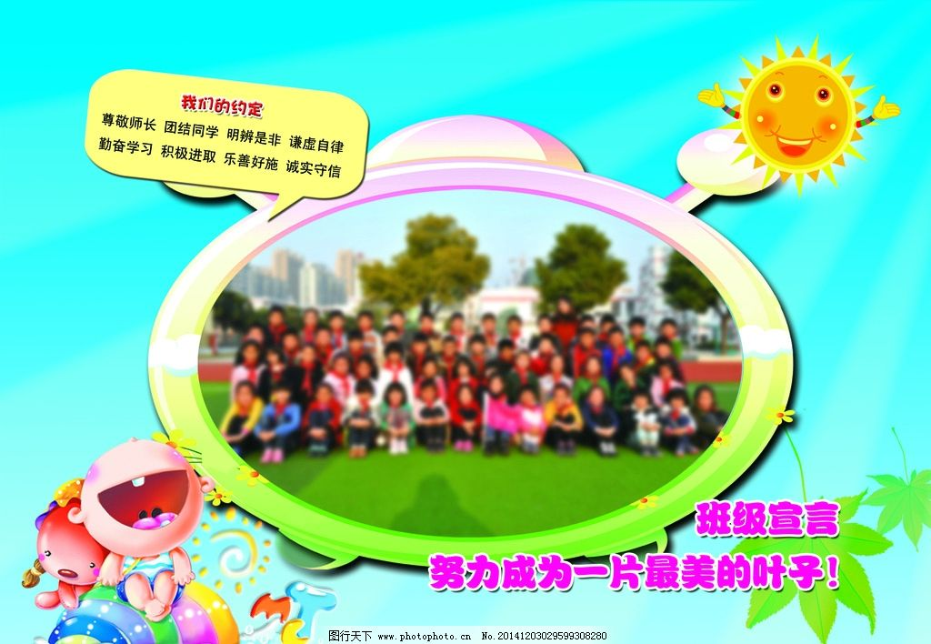 班级宣言 老师寄语 太阳花中队 学生集体照 我们的约定 可爱卡通 儿童图片