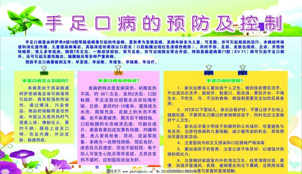 风车 花朵 校园宣传栏 安全知识 安全健康展板 幼儿园防传染 校园防传