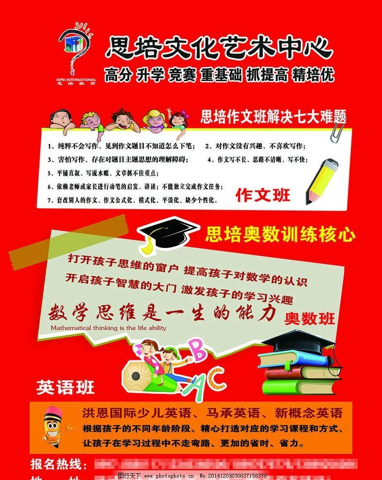 教育 卡通小孩 铅笔 小孩骑铅笔 博士帽 卡通素材 文化艺术中心  设计