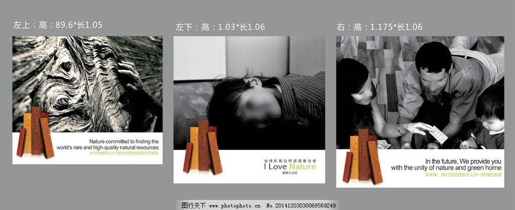 三幅小画面 大自然 海报 宣传画 大自然展板 大自然展架 大自然地板