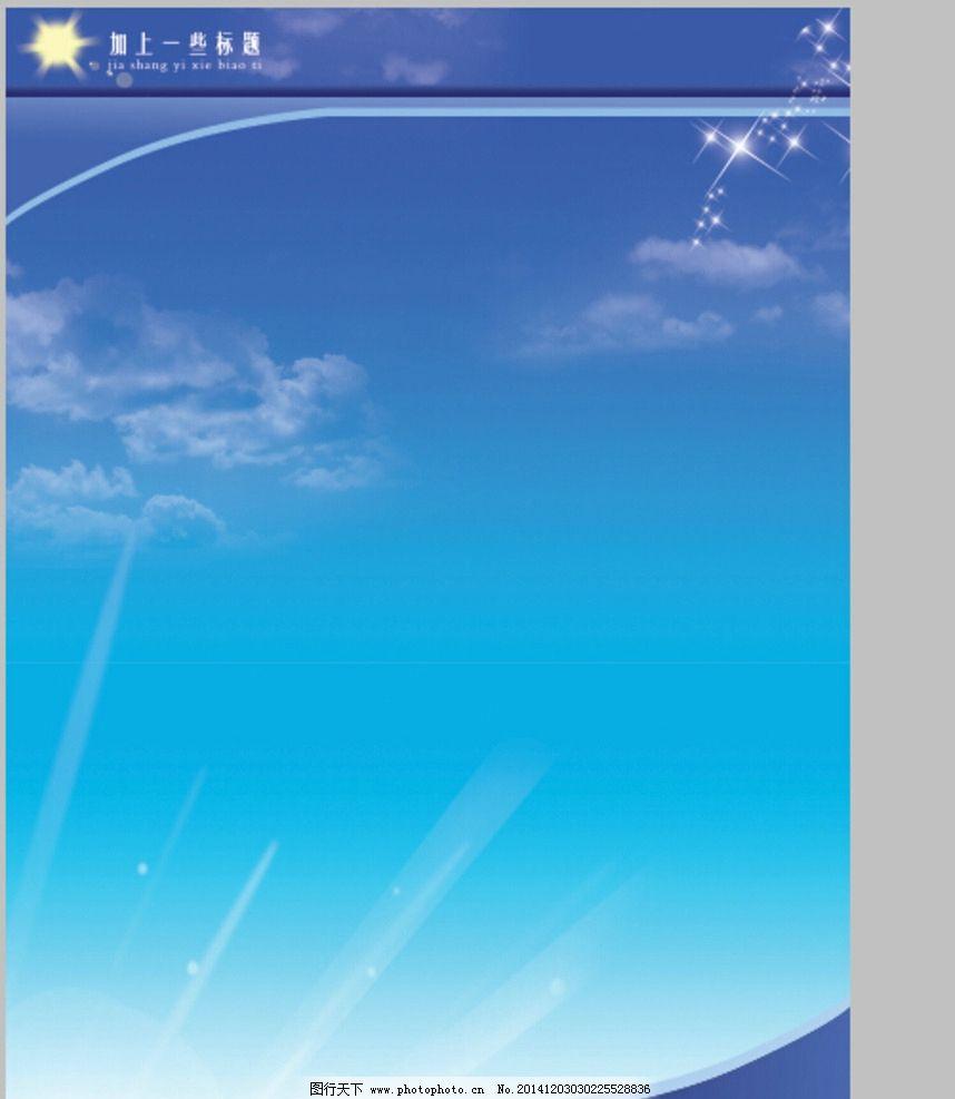 展板蓝底 展板 蓝底 蓝天 展板底色 设计 广告设计 展板模板 100dpi