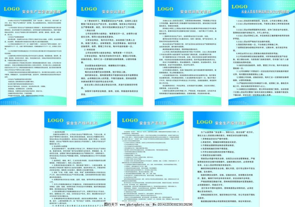 物流公司管理制度图片_展板模板_广告设计_图行天下