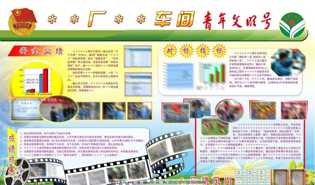 青年文明号创建图片_展板模板_广告设计_图行天下图库