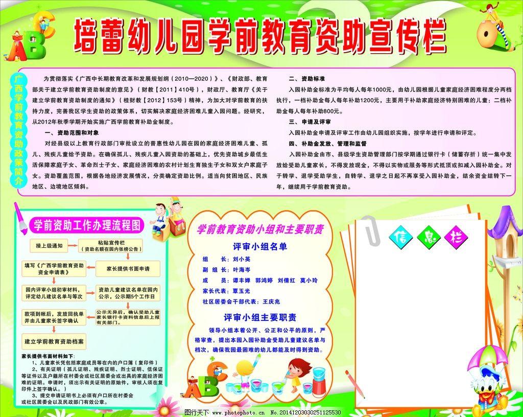 资助 宣传栏 学前 教育 幼儿 其他 设计 广告设计 展板模板 cdr