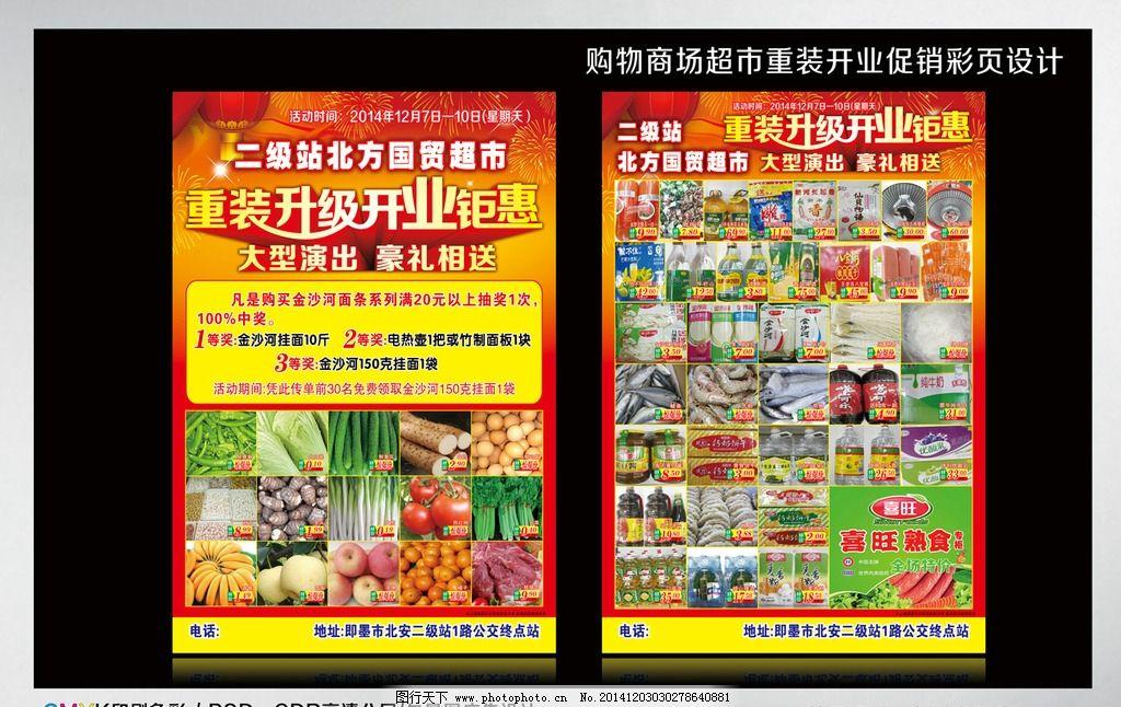 超市彩页 超市dm单图片