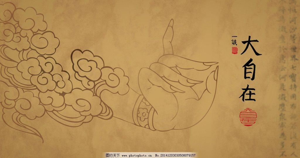 佛教海报 佛教文化 经文书法 手写经文 大背景 雅致素雅 宗教信仰