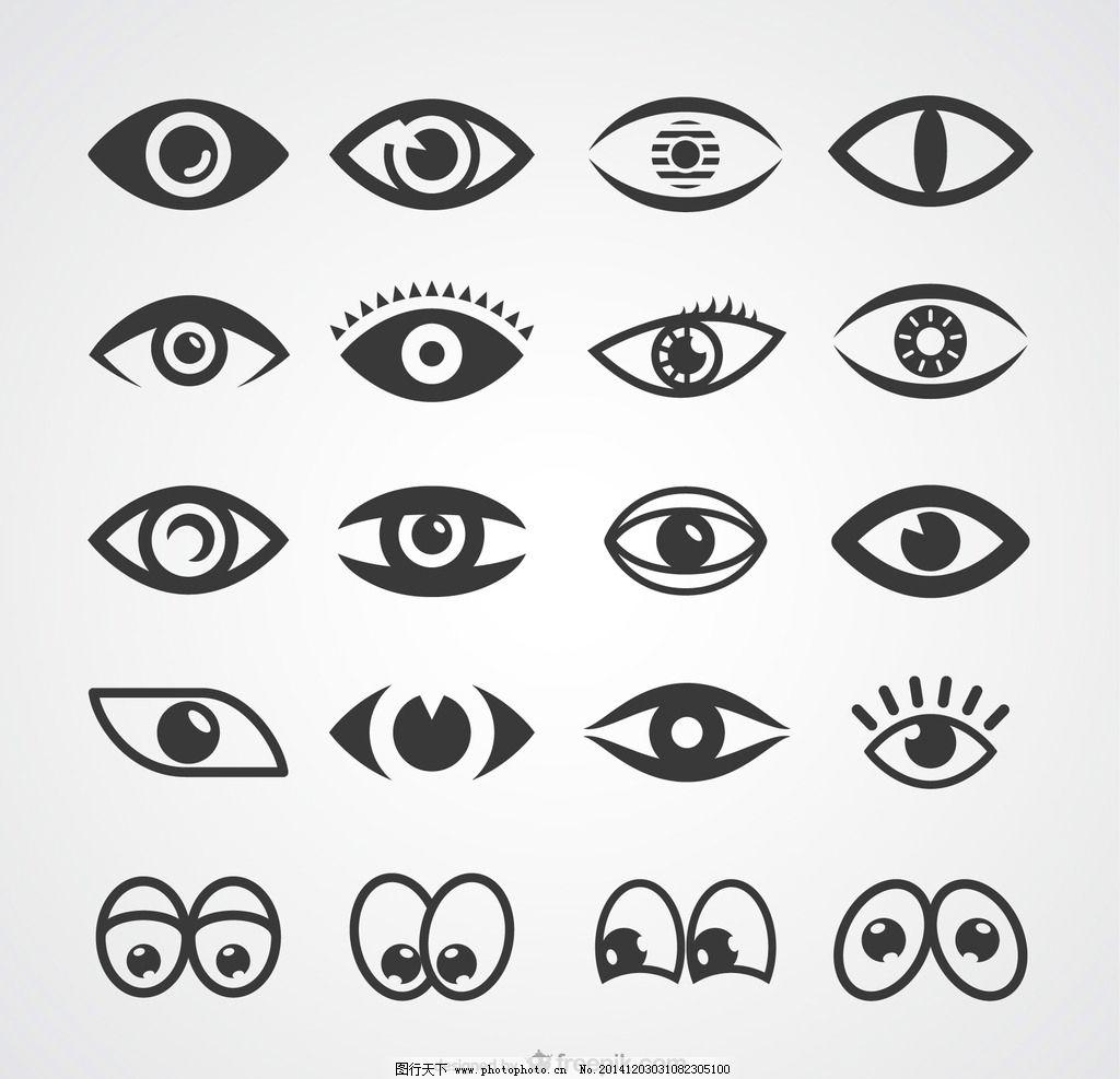 眼睛 画画 素描 卡通 动漫 不同的眼睛 设计 广告设计 其他 ai