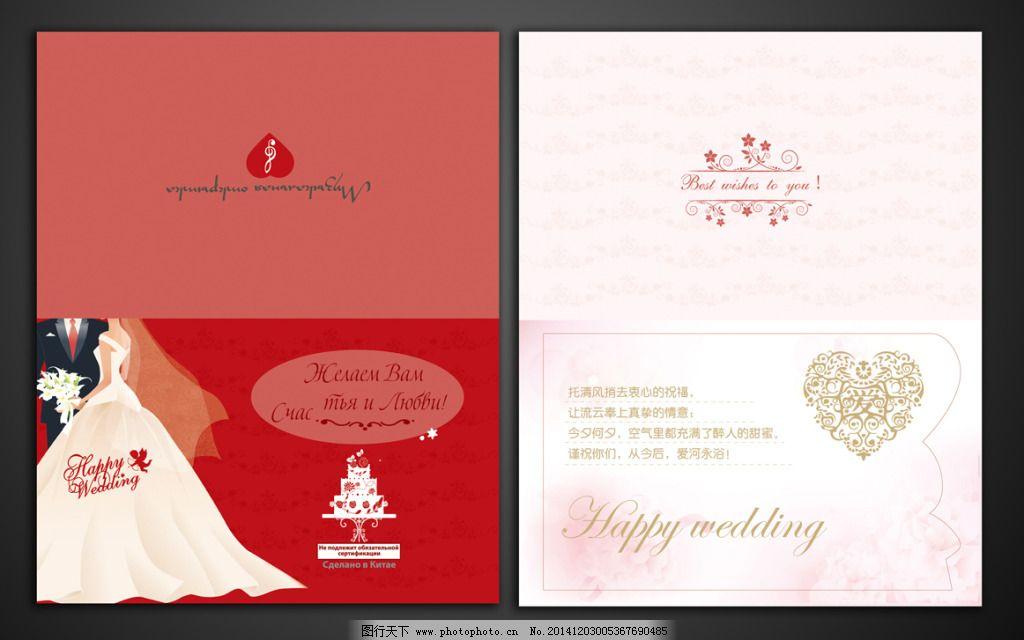 结婚贺卡模板