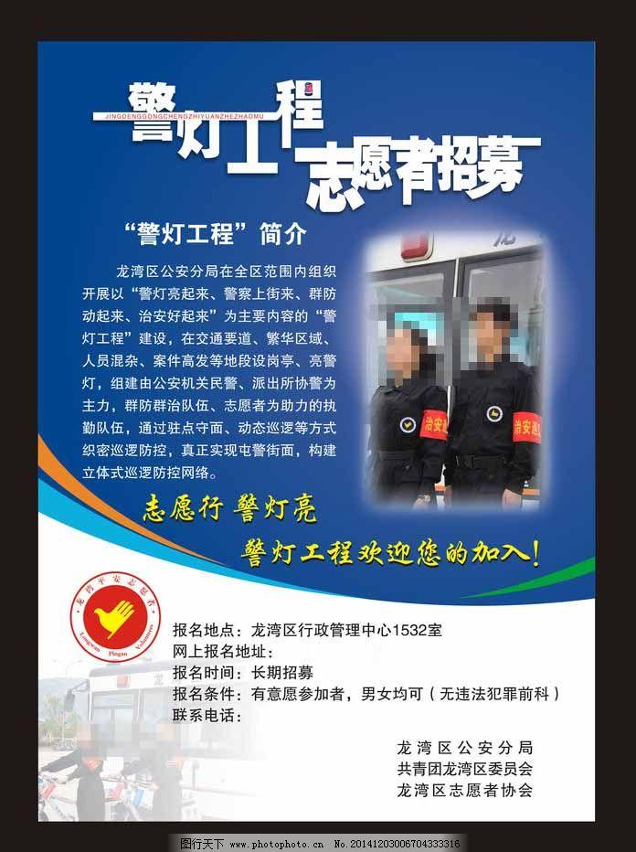警察 招募 志愿者 警灯工程 海报 dm宣传单 广告设计 矢量 cdr 招聘