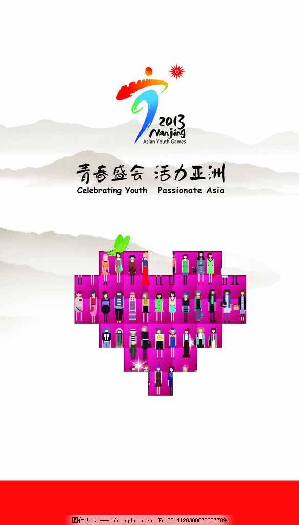 亚青会志愿者招募海报图片