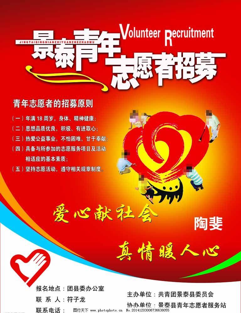 景泰 青年 志愿者 招募 海报 海报模板 志愿者标志 爱心献社会 招聘