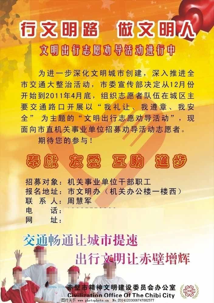 志愿者 文明 志愿者 招募 海报 海报设计 广告设计 矢量 cdr 招聘海报