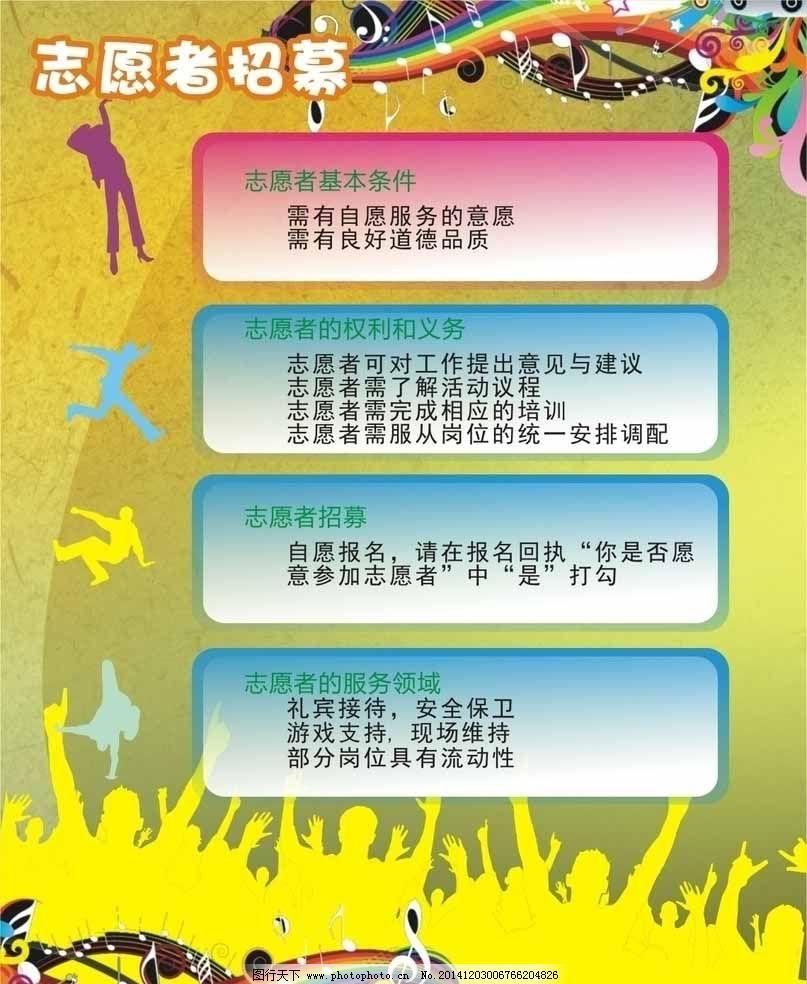 彩条 潮流 广告设计 海报设计 环保 家庭日 礼品 彩虹 招募 志愿者