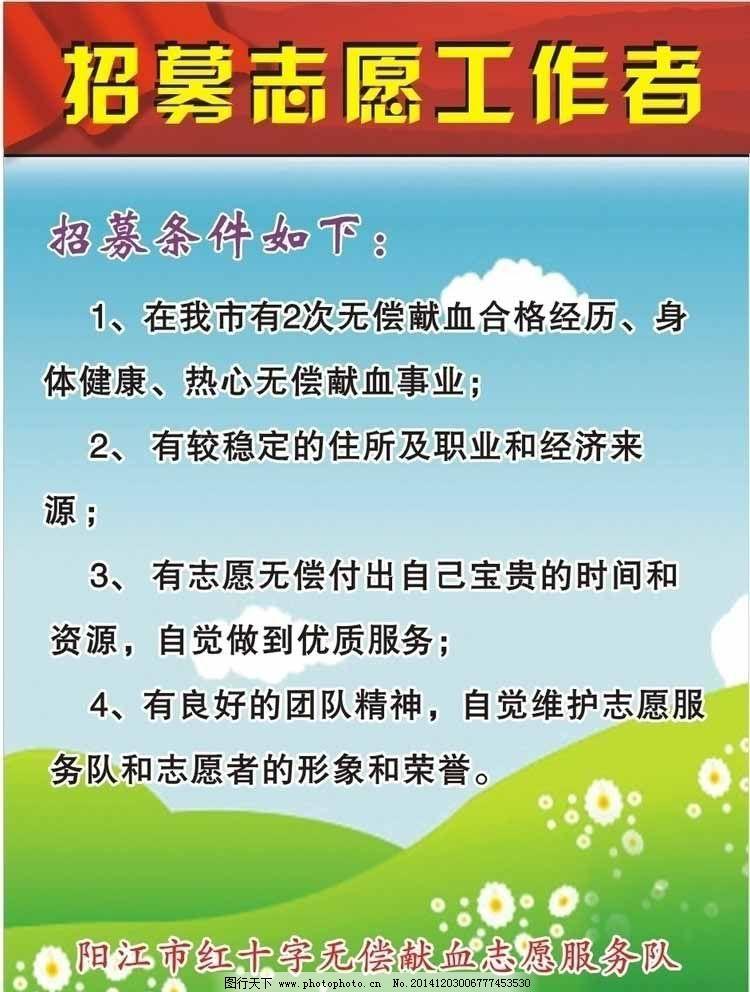 志愿者招募 无偿献血 矢量草地 海报设计 广告设计 矢量 cdr 招聘海报