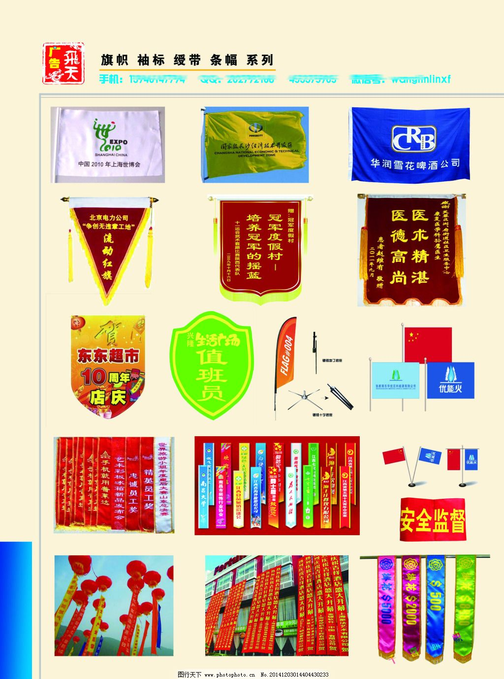广告各种旗帜素材