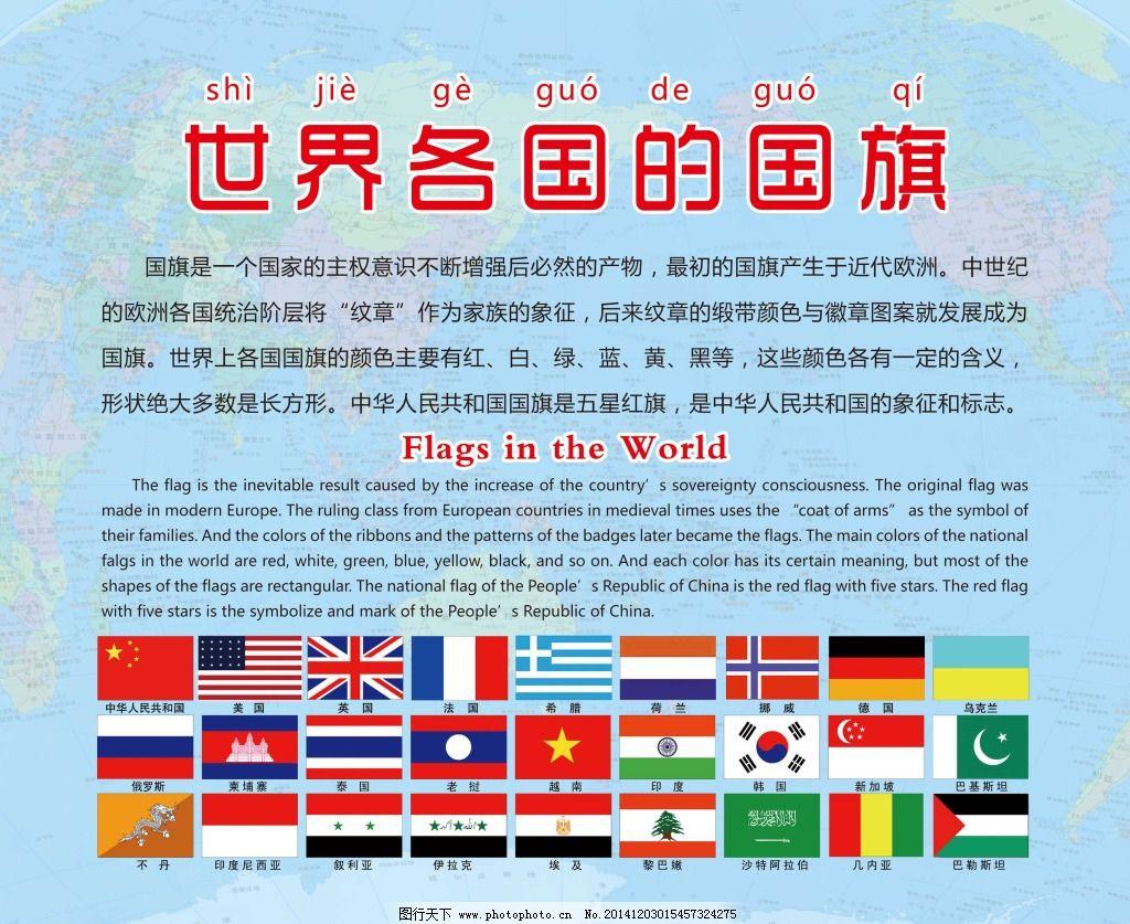 新加坡 世界各国的国旗 世界地图 背景 双语      中国 美国 英国