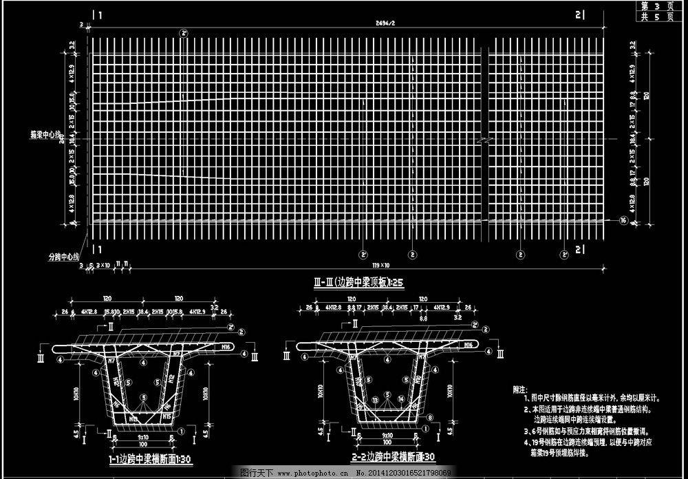 中箱梁顶板普通钢筋结构图cad图纸免费下载 工程图 建筑 建筑设计 结构图 源文件 中箱梁顶板普通钢筋结构图 工程图 建筑环境设计 结构图 建筑 梁桥 建筑设计 结构图纸 源文件 cad图纸素材下载 CAD素材 CAD结构图纸