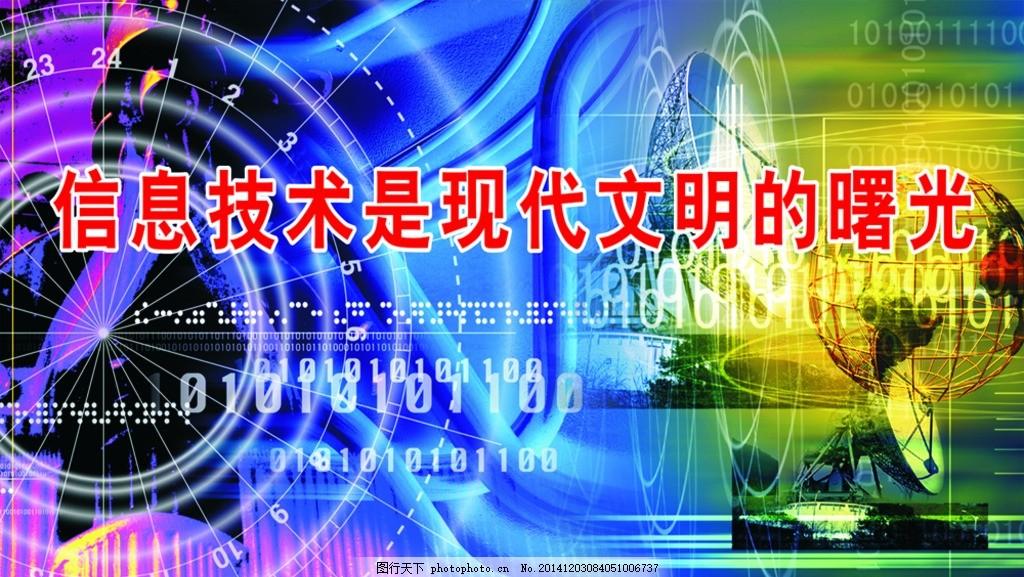 信息技术 科技 数字 现代科技 计算机 广告设计 海报设计