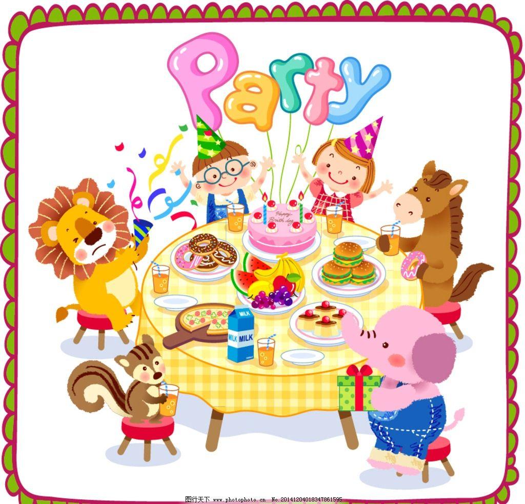 生日 派对 聚会 动物 卡通人物 小伙伴 卡通封面 本本封面 图案 可爱