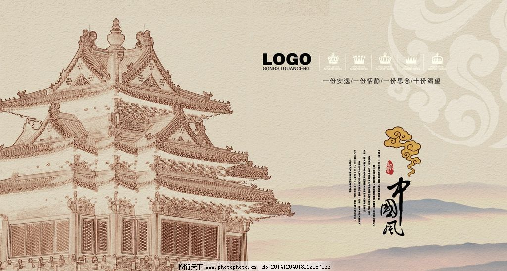 故宫 古建筑 故宫角楼 素描 远山 中国风 素描专辑 设计 文化艺术