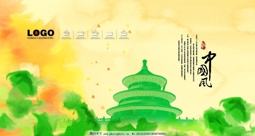 中国风 彩墨 水彩画 天坛 水墨画 泼墨 水彩意境