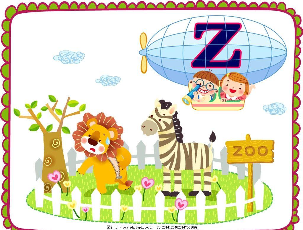 本本封面 字母 图案 可爱 儿童图集 卡通设计 广告设计 儿童插画 手绘