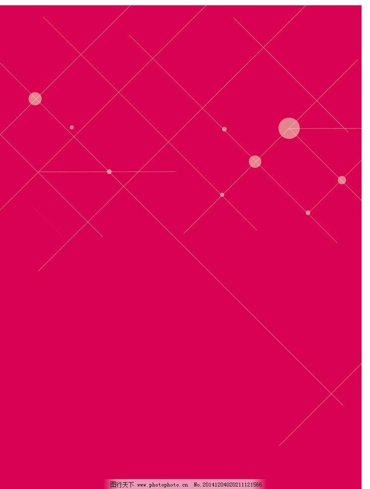 时尚 背景 红色 粉红 洋红 线条 圆点 清爽 大气 活泼 设计 底纹边框