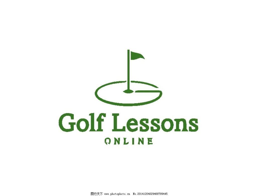 高尔夫 高尔夫球 logo 标志 图标 logo设计 标志设计 图标设计 标签 标记 记号 标牌 标识 商标 美术 简洁 精美 vi vis cis 视觉 创意 创作 品牌 商业 动漫 个性 广告 组合 版式 模版 模板 艺术字 抽象 设计 字 体 字形 创意logo 设计 广告设计 LOGO设计 AI