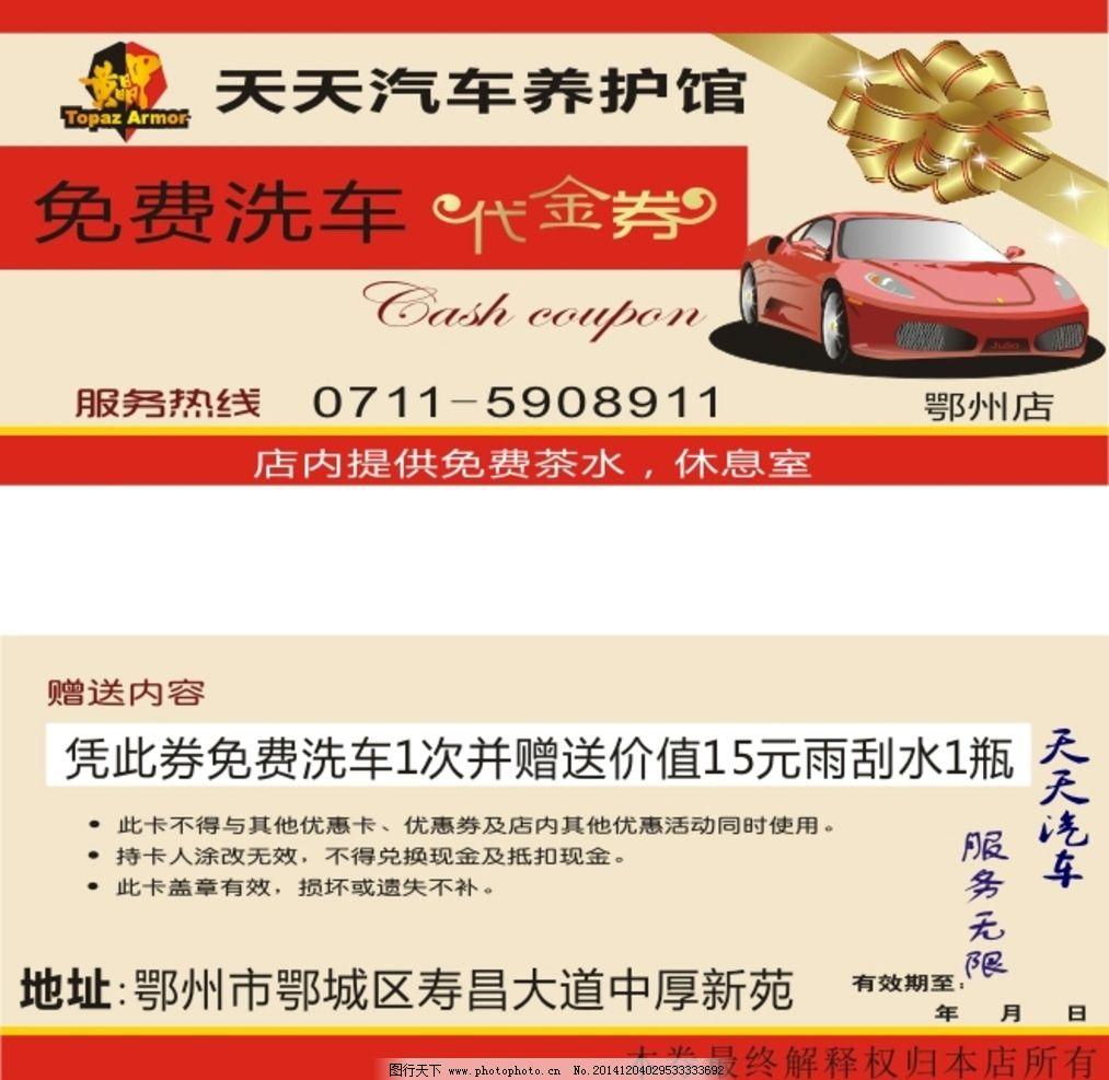 汽车美容店开业优惠券图片