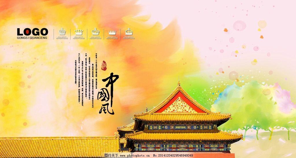 中国风 故宫 宫殿 皇宫 水墨 彩墨 中国风 设计 广告设计 广告设计