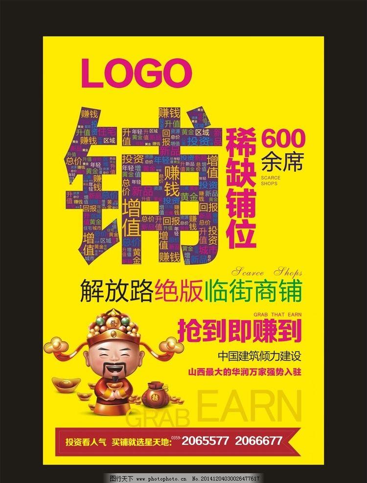 抢到 赚到 手绘 卡通 金子 华润万家  设计 广告设计 海报设计  cdr