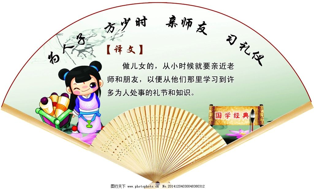 三字经 幼儿园 装饰 环境 扇形 国学 中国风 墙面 古人 礼仪 设计图片