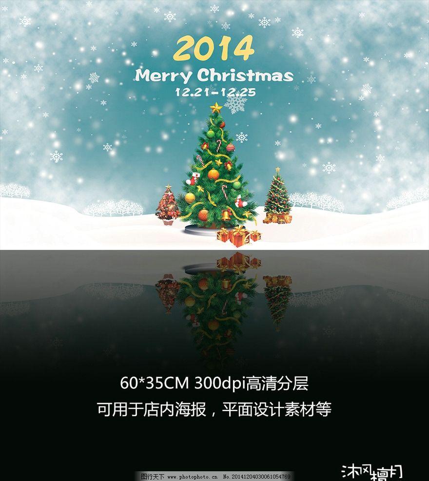 圣诞节绿色小清新海报设计图片图片