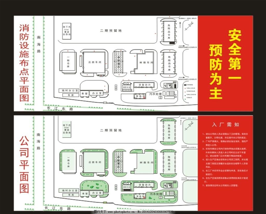 公司平面图 厂区平面图 地图厂图线路图 设计 广告设计 海报设计 300d