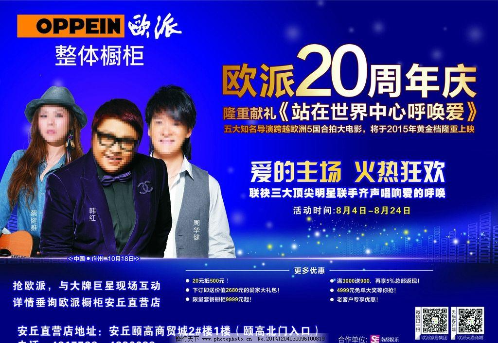 爱的主场 蔡健雅 韩红 周华健 紫色 星光 渐变蓝 二维码 广告设计