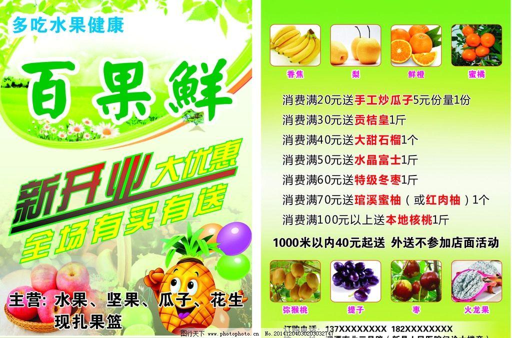 果蔬店 宣传单图片,百果鲜 水果 坚果 瓜子 花生-图行