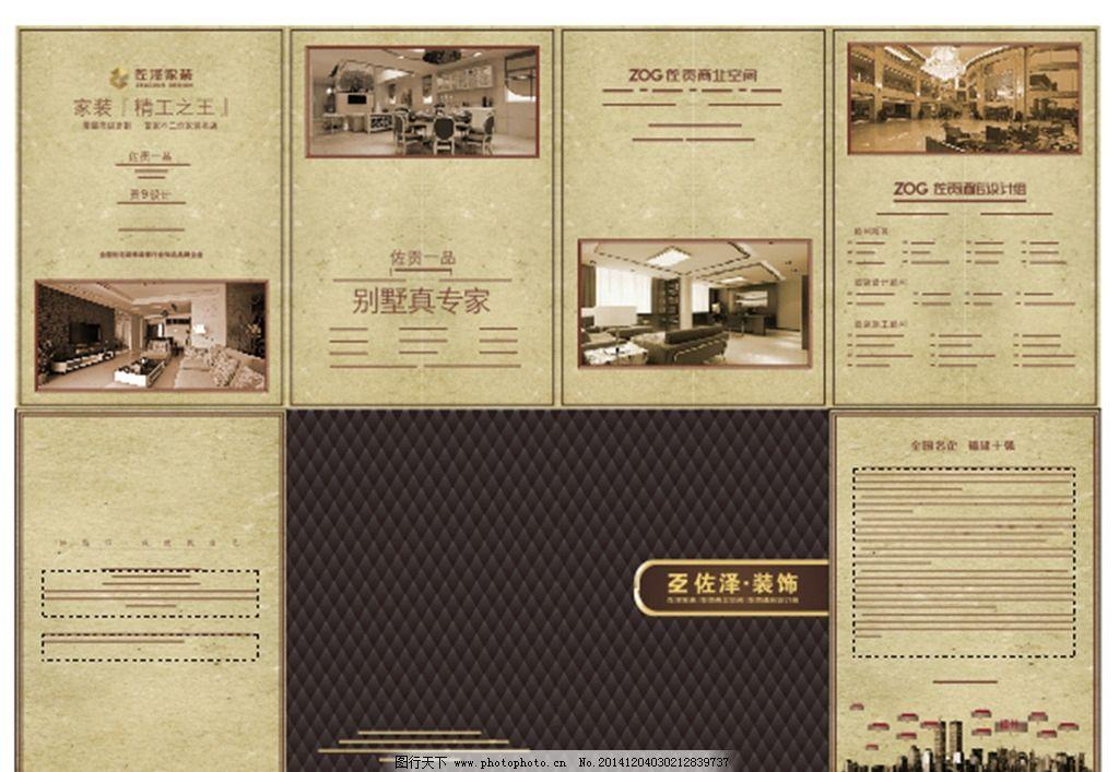 佐泽装饰四折页广告设计图片图片
