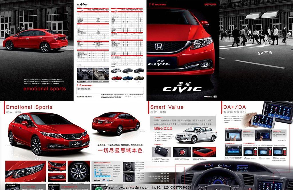 2014 思域 四折页 东风本田 新思域 思域 设计 广告设计 dm宣传单 300